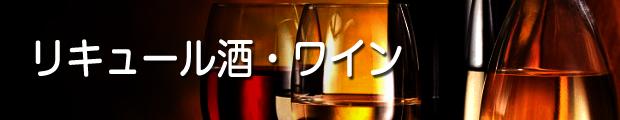 リキュール酒・ワイン
